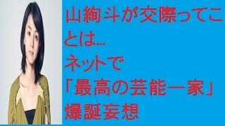 満島ひかりと永山絢斗が交際ってことは... ネットで「最高の芸能一家」...
