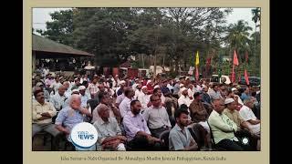 Kerala Siratun Nabi Jalsa