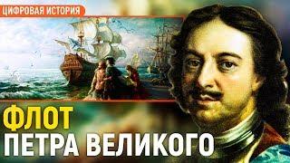 Становление петровского флота/Кирилл Назаренко
