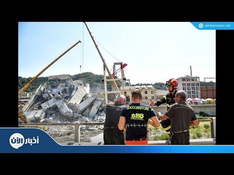 تبادل للاتّهامات بعد سقوط الجسر في جنوة  - نشر قبل 9 ساعة