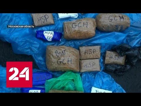 В Подмосковье у бывших полицейских нашли крупную партию героина - Россия 24