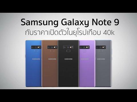 หลุดภาพ Galaxy Note 9 พร้อมราคาเปิดตัวในยุโรปที่พุ่งเกือบ 4 หมื่นบาท | Droidsans - วันที่ 15 Jul 2018
