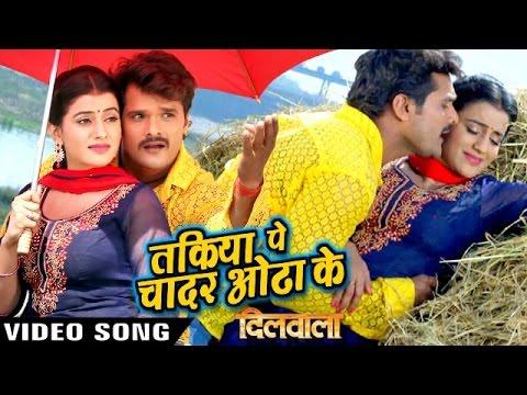 तकिया पे चादर ओढा के - Dilwala - Khesari Lal - Full Song - Bhojpuri Hot Songs 2016 new