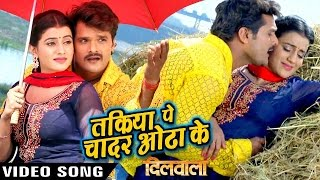 तक य प च दर ओढ क dilwala khesari lal full song bhojpuri hot songs 2016 new