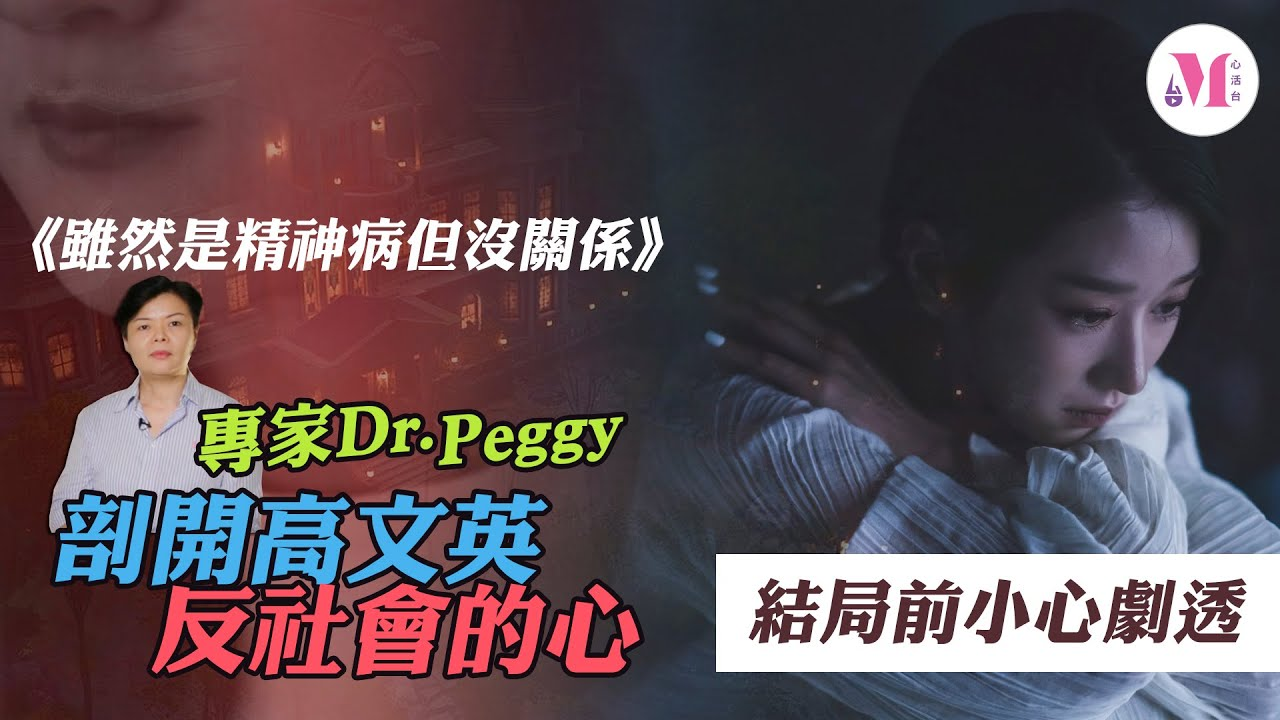 【結局前小心劇透】專家Dr.Peggy剖開高文英反社會的心
