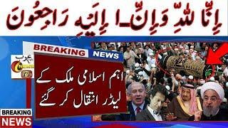ARY Breaking News Today Live | Breaking News | In Hindi Urdu