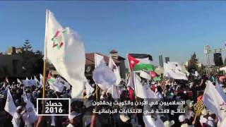 2016.. عودة قوية للأحزاب الإسلامية في دول عربية