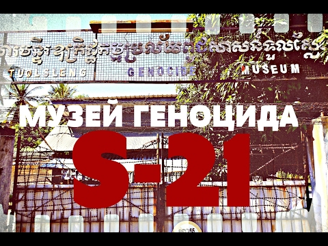 9.Музей Геноцида Tuol Sleng.S-21.Путешествие по ЮВА.Камбоджа.Sibirskiy drug.