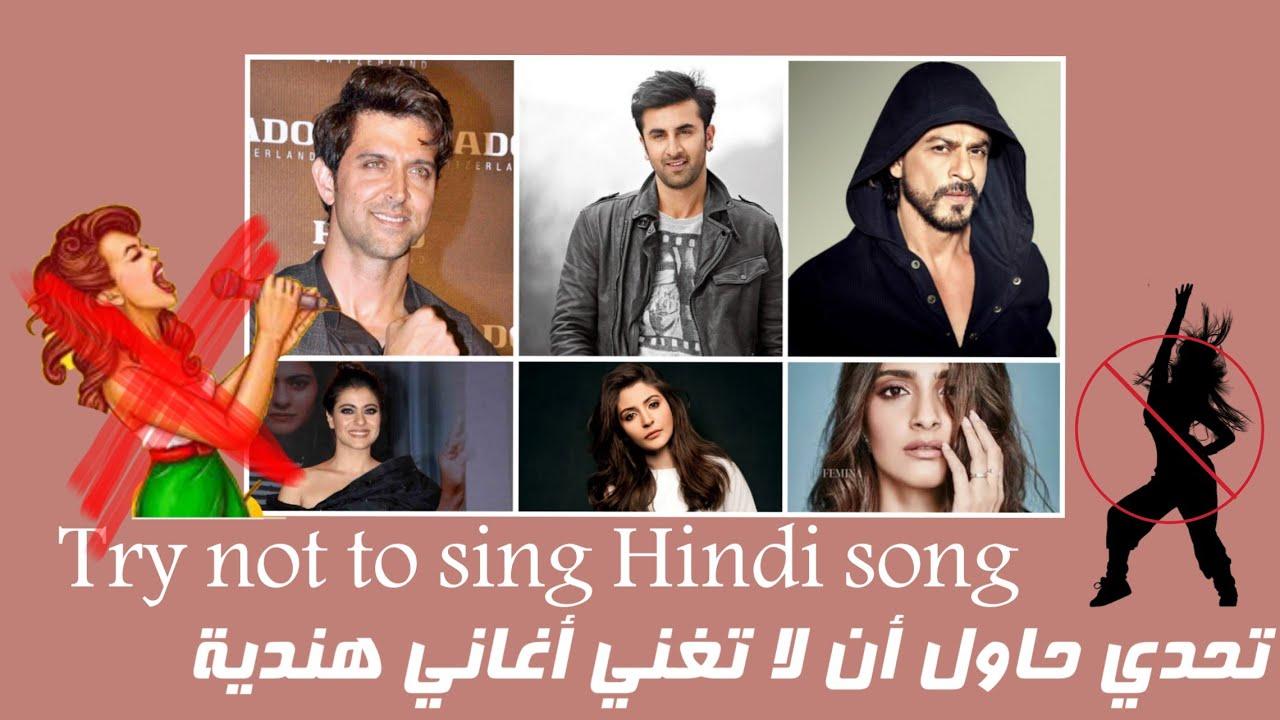 تحدي حاول ما تغني الأغاني الهنديه/ Try not to sing Hindi ...