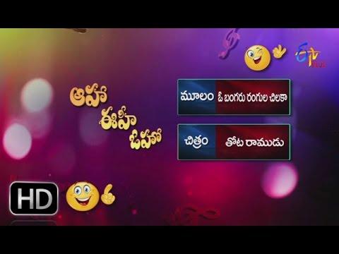 Thota Ramudu - O Bangaru Rangula ChilakaParody Song - Aaha Eehe Ooho - 26th August 2016 - ETV Plus