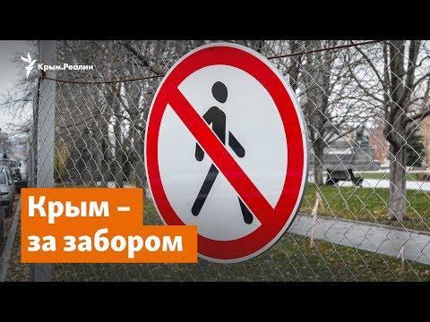 Крым – за забором | Доброе утро, Крым