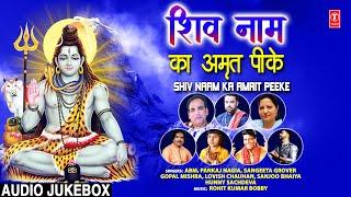 Shiv Naam Ka Amrit Peeke I Shiv Bhajans I Full Audio Songs composed by ''ROHIT KUMAR BOBBY''