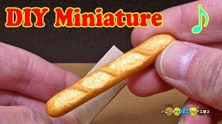 DIY  Miniature Baguette ミニチュアフランスパン作り Fake food