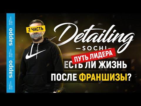 Detailing Sochi — ПУТЬ ЛИДЕРА! С нуля до сети детейлинг центров! Цифры и бизнес история Тимура! 2 ч.