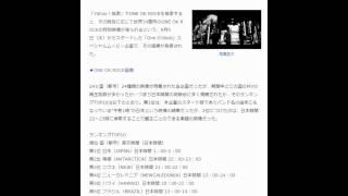 ONE OK ROCK、最も検索された時間帯は? ツイート 2015年9月22日 13時7...