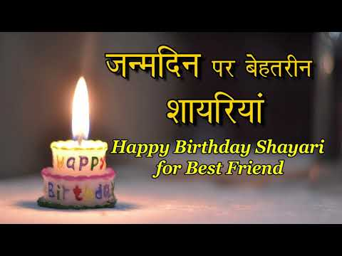 जन्मदिन शायरी | Happy Birthday Shayari for Best Friend thumbnail