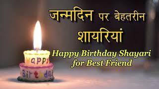 जन्मदिन शायरी | Happy Birthday Shayari for Best Friend