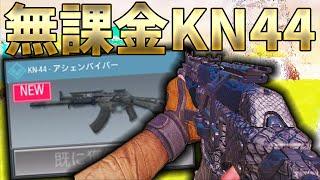 無課金勢歓喜!最強武器KN44がストアで入手可能!性能を徹底解説<CoDモバイ…
