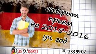 Высшее образование в Германии для россиян.