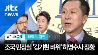 """조국 민정실, '김기현 비위' 하명수사?…김종배 """"핵심은 첩보의 '성격'"""""""
