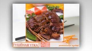 Китайская кухня. Тушеная утка
