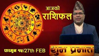 SHUBHA PRABHAT | आज फागुन १५ गतेको राशिफल, मंगल वचन र प्रवचन | TV HD BM