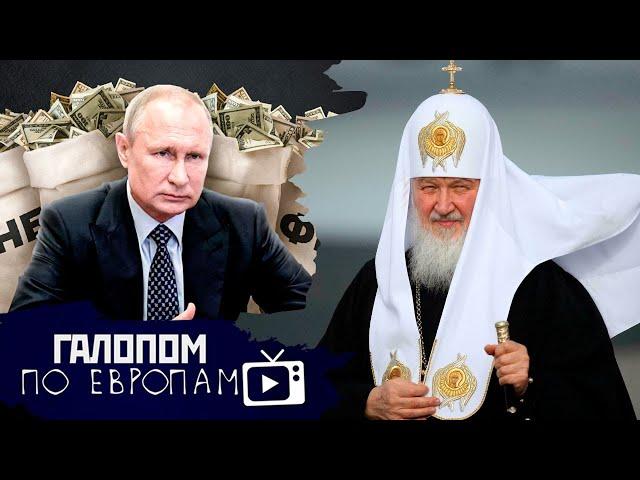 Шопим с Набиуллиной, Кубышка Путина, Щит Богоматери // Галопом по Европам #560