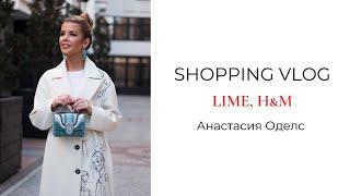 Шоппинг влог LIME H M Анастасия Оделс
