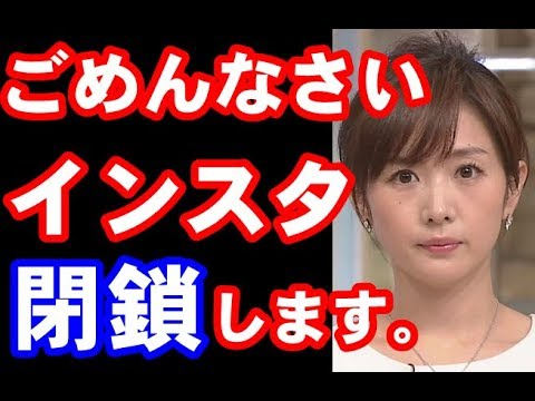 高島彩 インスタ閉鎖の理由がヤバすぎる「・・・悲しい」【トピックスちゃんねるG2】