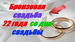 Бронзовая свадьба 22 года со дня свадьбы
