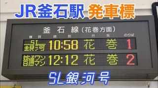 JR釜石線釜石駅 改札口発車標