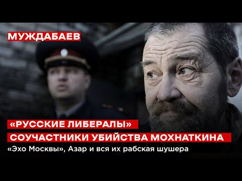«РУССКИЕ ЛИБЕРАЛЫ» — СОУЧАСТНИКИ УБИЙСТВА МОХНАТКИНА. «Эхо Москвы», Азар и вся их рабская шушера