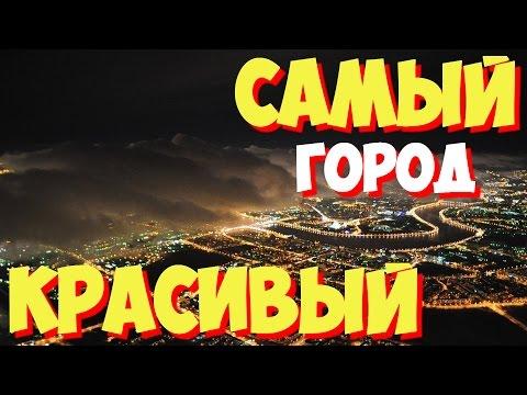 Самый красивый город в РОССИИ   Самый красивый в мире город