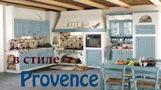 Кухня в стиле ПРОВАНС Интерьер кухни в стиле Прованс Идеи Kitchen in PROVENCE style