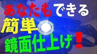 ボディ鏡面仕上げ・・・実は簡単w(゚o゚)w コンパウンド・3Mウルトラフィーナは強い味方!!