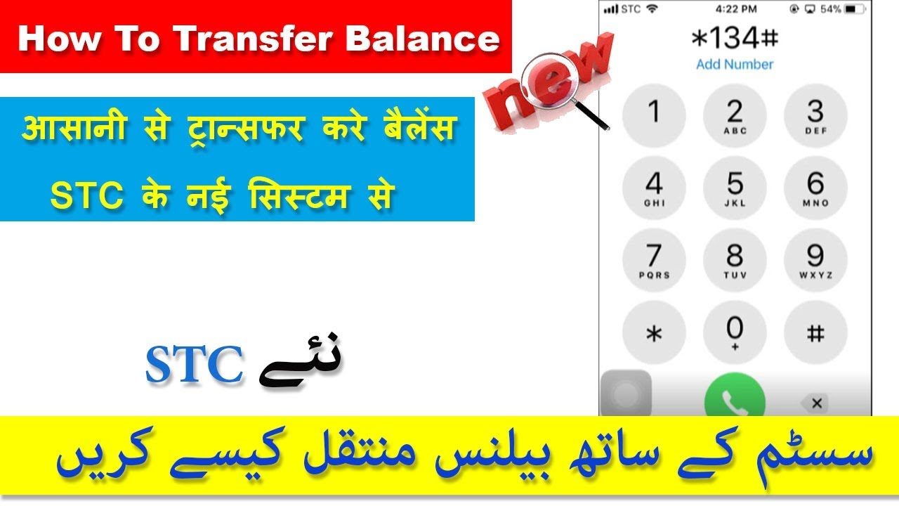 How to Transfer Balance || STC number To India | Pakistan | Bangladesh and  other Country ?