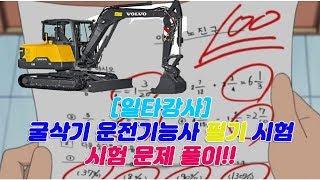 [일타강사] 굴삭기운전기능사 필기 시험 - 문제풀이(공…