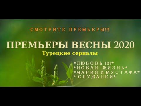 АНОНС ТУРЕЦКИХ СЕРИАЛОВ ВЕСНА 2020