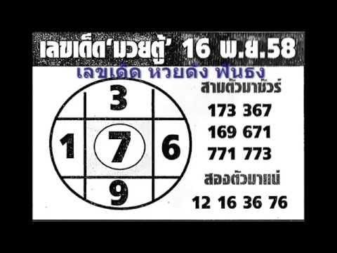 เลขเด็ด 16/11/58 มวยตู้ หวย งวดวันที่ 16 พฤศจิกายน 2558