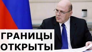 Премьер-министр России объявил об открытии границ! Последние новости!