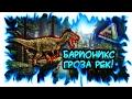 ARK: Survival Evolved! Барионикс - гроза рек!