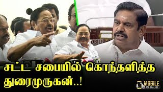 Dhuraimurugan Latest Speech about Edappadi Palanisamy  | TN Assembly | DMK MLA | Mobile Journalist