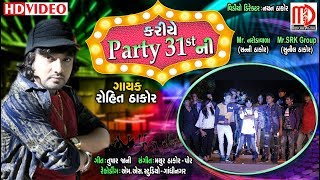 Kariye Party 31st Ni   Rohit Thakor New Video Song  New Year Celebration Video   Party Song