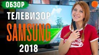 Samsung TV Premium UHD 2018 ▶️ Обзор телевизора серии NU8000