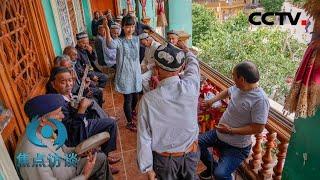 民族团结一家亲!没有血缘关系甚至远隔千里,他们的心却紧紧连在一起 | CCTV「焦点访谈」20201226 - YouTube