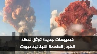 فيديوهات جديدة توثق لحظة انفجار العاصمة اللبنانية بيروت