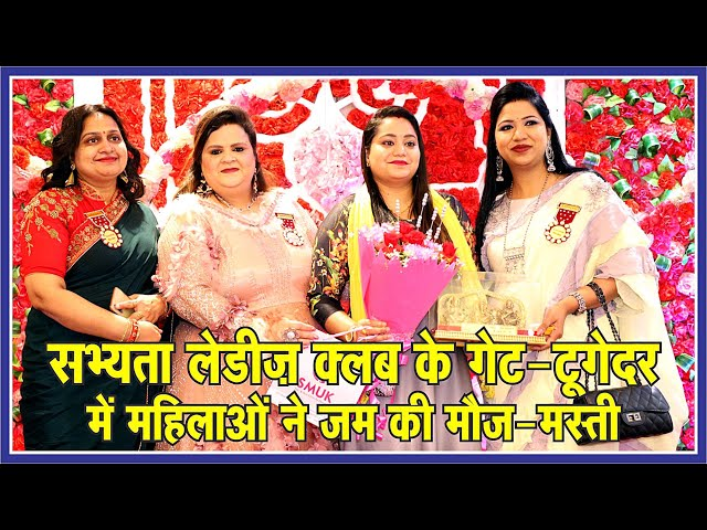 सभ्यता लेडीज़ क्लब के गेट-टूगेदर में महिलाओं ने जम की मौज-मस्ती #hindi #breaking #news #apnidilli