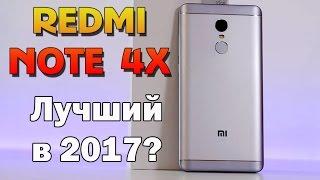XIAOMI REDMI NOTE 4X Обзор отличного бюджетного смартфона с Aliexpress