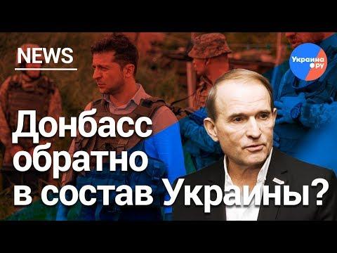 Донбасс вернут в состав Украины на особых условиях
