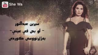 سيرين عبدالنور - لو بص في عيني بەژێرنووسی كوردی | Cyrine AbdelNour- Law Bas Fe Aini Kurdish Subtitle